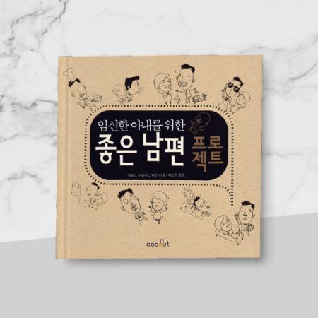 킬러컨텐츠_book_좋은남편 프로젝트